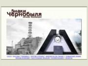 Знаки Чернобыля - личная коллекция (Хакасия, г. Абакан)