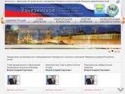 Органы местного самоуправления Узнезинского сельского поселения Чемальского района Ресублики Алтай