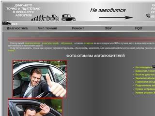 сайта avtoum56.ru автоум56 в Оренбурге.