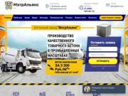 Купить бетон с доставкой в Балашихе, заказать бетон: цена за 1 м3 (куб)  МэтрАльянс