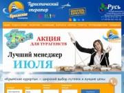 «Крымские курорты» — широкий выбор и лучшие цены