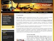 Реализация грузовой авто-техники ООО РИЛАР г. Набережные Челны