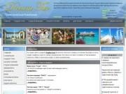 Туристическая компания Dream Tur