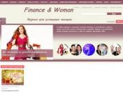 """Онлайн-журнал """"Finance & Woman"""" — интернет-журнал для деловых, успешных и независимых женщин, женщин, которые умеют совмещать карьеру/бизнес, а так же находят время для семьи (Ленинградская область, г. Санкт-Петербург )"""