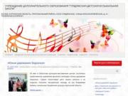 """Учреждение дополнительного образования """"Глядянская детская музыкальная школа&quot"""