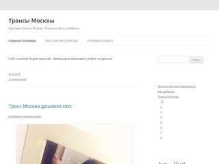 Трансы Москвы - Красивые трансы Москвы. Реальные фото, телефоны