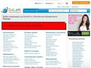 Бесплатные объявления онлайн по Красноярскому краю