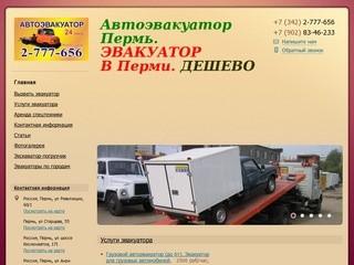 Пермь Дешево