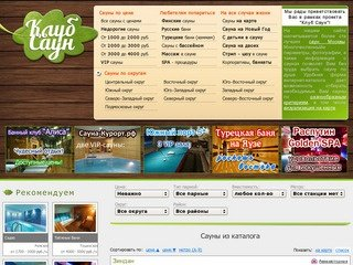 Сауны и бани Москвы с ценами в каталоге Клуб Саун. Сауна в Москве только у нас!