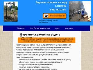 Бурение скважин Тюмень (Россия, Тюменская область, Тюмень)