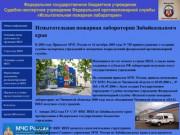 Испытательная пожарная лаборатория Забайкальского края