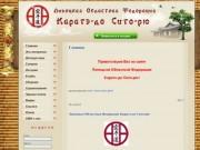 KARATE48.RU: Липецкая областная федерация каратэдо Cито-рю