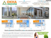 Изготовление, продажа и монтаж пластиковых окон в Чебоксарах (Россия, Чувашия, Чебоксары)