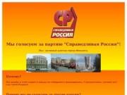 Невьянск голосует ЗА Справедливую Россию!