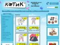 Kotik-kids.ru — Одежда для младенцев мальчиков девочек Пижамы Праздничная одежда Носки Колготки Игрушки развивающие