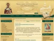 Официальный сайт прихода храма святителя Николая в городе Новосокольники