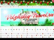 Волжский Трэвел | Все турфирмы Волжского | Туры в Крым, Испанию