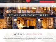 """ООО """"Мой Дом """" - строительство коттеджей под ключ в Ульяновске"""