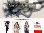 Магазин одежды для беременных и будущих мам в Лобне купить