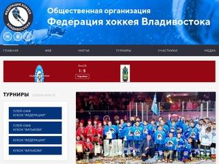 Федерация хоккея Владивостока — Общественная организация Федерация хоккея Владивостока
