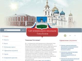 Официальный сайт Болхова