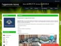 Гидропосев газона | технология экономичного посева газонной травы в Москве и Подмосковье