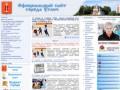 Официальный сайт города Углича (Сайт администрации г. Углич)