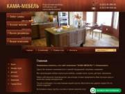Продажа корпусной мебели Компания КАМА МЕБЕЛЬ г. Нижнекамск