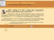 Танцевальный Северодвинск