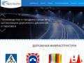ООО «Техлайн» г. Иваново – это крупная компания-производитель, которая работает в нескольких направлениях, связанных с дорожным строительством (Россия, Ивановская область, Иваново)