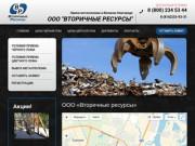 Приём, хранение, переработка и  реализация лома черных и цветных металлов - ООО Вторичные ресурсы