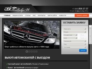 Выкуп автомобилей с выездом | Авто выкуп
