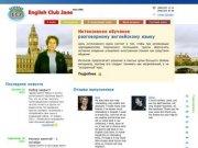 Английский клуб Джейн: Курсы английского языка в Самаре - обучение разговорному английскому языку