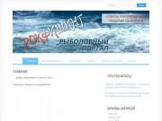 Рокфишинг в Крыму на Чёрном море, отчёты по рокфишингу, снасти для рокфишинга
