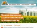 Гранотек.рф — Гранотек   Оборудование для зернопереработки в Новосибирской