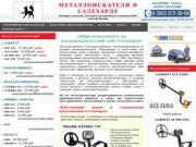 Металлоискатели в Салехарде купить продажа металлоискатель цена металлодетекторы