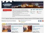 Квартиры посуточно в Казани без посредников недорого, квартиры посуточно Казань