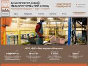 Производство продукции из меди и ее сплавов - ДМЗ