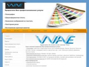 Агентство Печатных Услуг WAVE