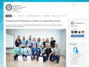 Федерация парусного спорта Мурманской области