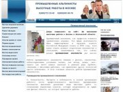 Промышленный альпинизм в Москве.Промышленные альпинисты выполнят все виды высотных