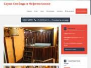 Сауна Слобода в Нефтеюганске: скидки, фото, цены, отзывы - официальный сайт