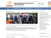 МО МВД России «Дальнереченский»