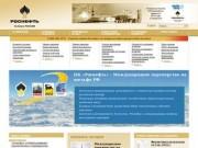 «Роснефть» в Архангельской области (заправки топлива - все АЗС)