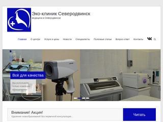 Эко-клиник Северодвинск | медицина в Северодвинске