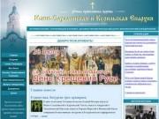 Православный Сахалин - официальный сайт Южно-Сахалинской и Курильской епархии РПЦ