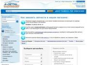 Интернет магазин автозапчастей для иномарок. (Россия, Омская область, Омск)