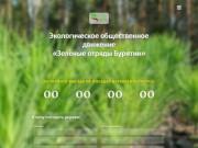 """Экологическое общественное движение """"Зелёные отряды Бурятии"""""""