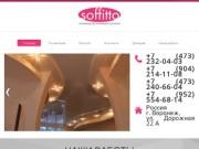 Soffitto, сайт магазина натяжных потолков (Россия, Воронежская область, Воронеж)