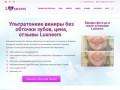 Виниры без обточки зубов, цена за 1 зуб в Москве, отзывы, фото